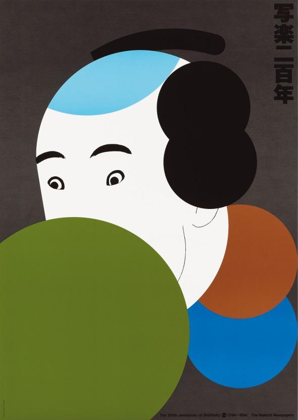 tanaka-sharaku-poster-by-ikko-tanaka